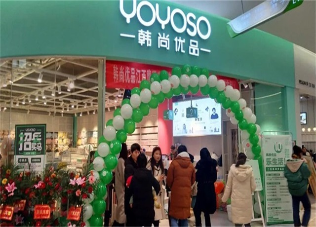 YOYOSO韩尚优品江西贵溪店隆重开业1