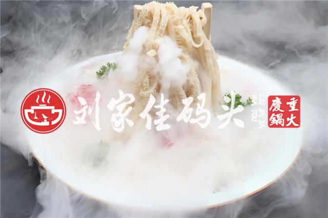 刘家佳码头老火锅 (1).jpg