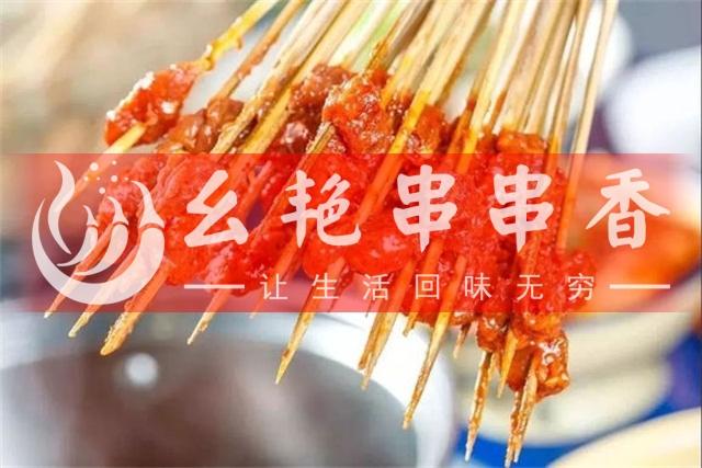 幺艳小郡肝串串香加盟-3 (55).jpg