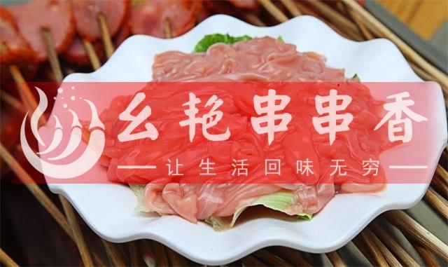 幺艳小郡肝串串香加盟-3 (59).jpg