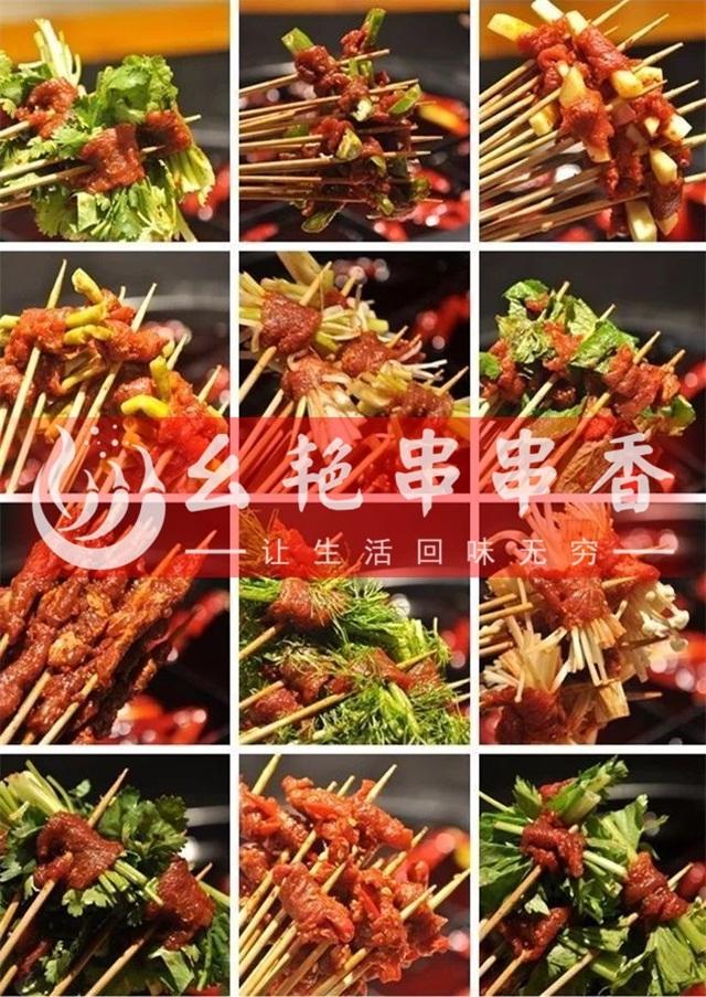 幺艳小郡肝串串香加盟-3 (94).jpeg
