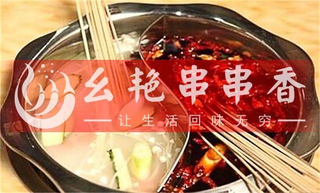 幺艳小郡肝串串香加盟-3 (95).jpg