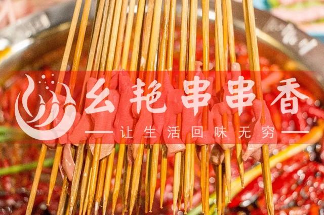 幺艳小郡肝串串香加盟-3 (112).jpeg