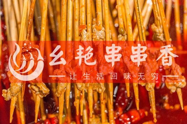 幺艳小郡肝串串香加盟-3 (64).jpeg