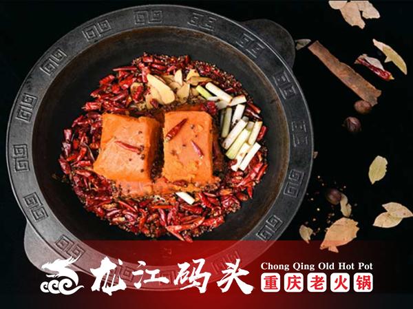 重慶火鍋加盟 (1).png