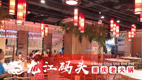 重庆龙江码头老火锅 (51).jpg
