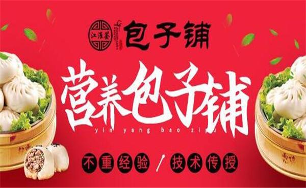 江淮荟包子铺加盟