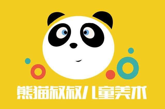 熊猫叔叔儿童美术加盟