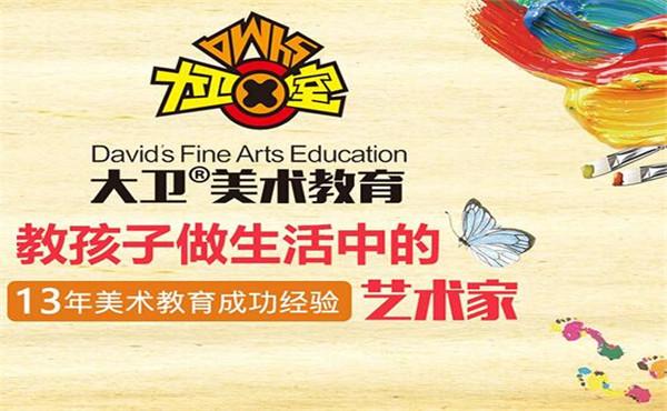 大卫美术教育加盟
